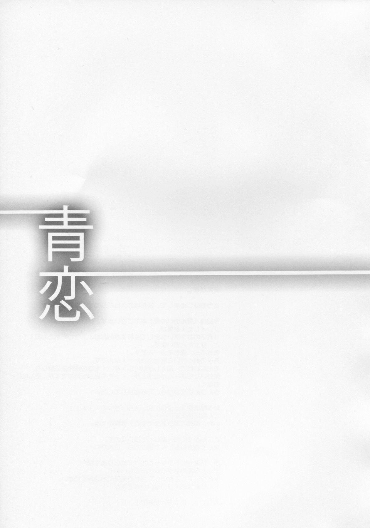 Aokoi 6