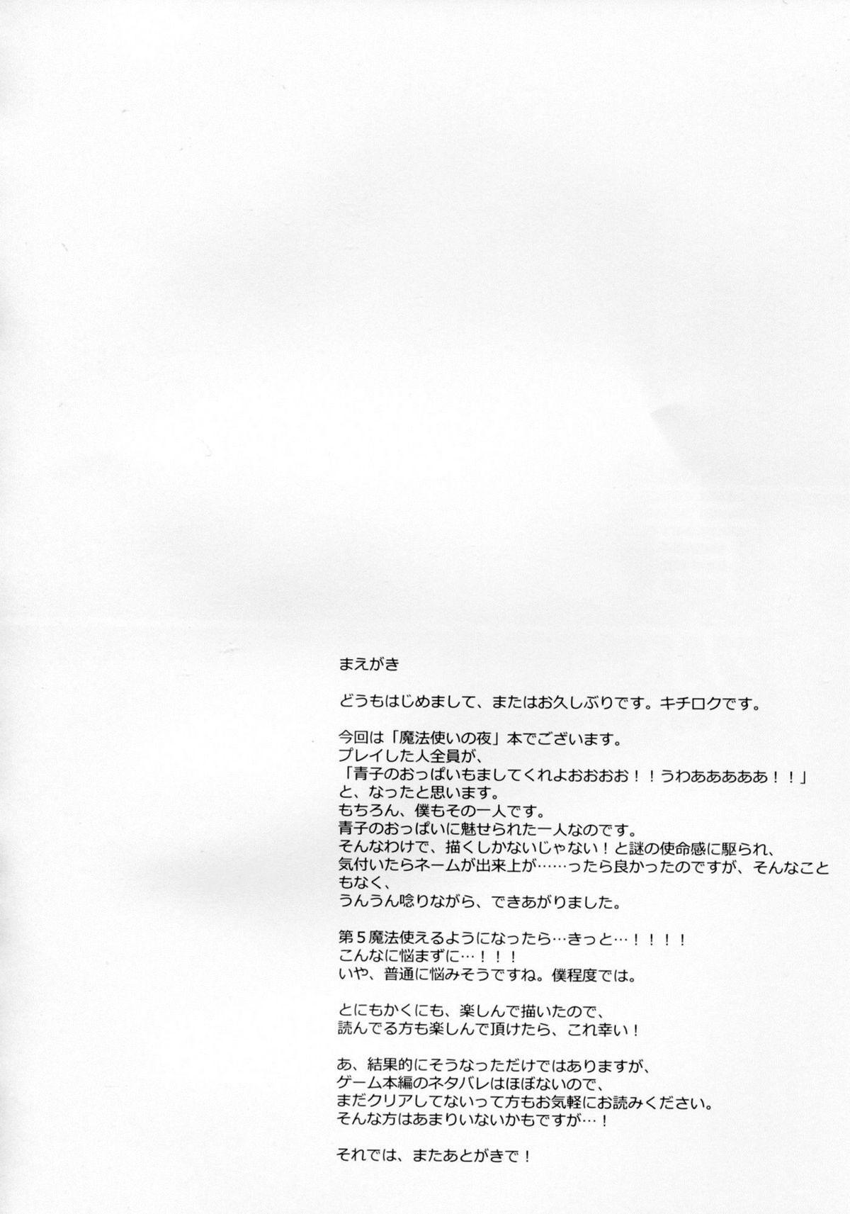 Aokoi 7