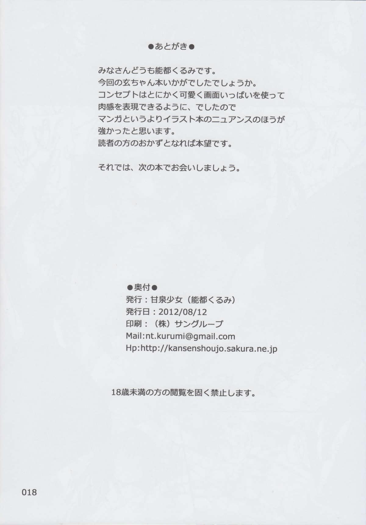 Kuro Isshoku 4man 8sen yen 16