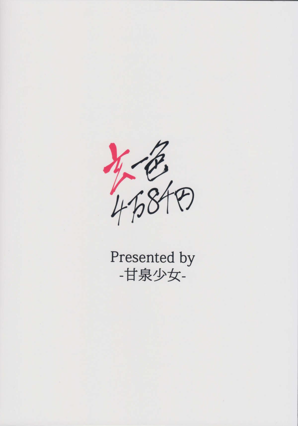 Kuro Isshoku 4man 8sen yen 17