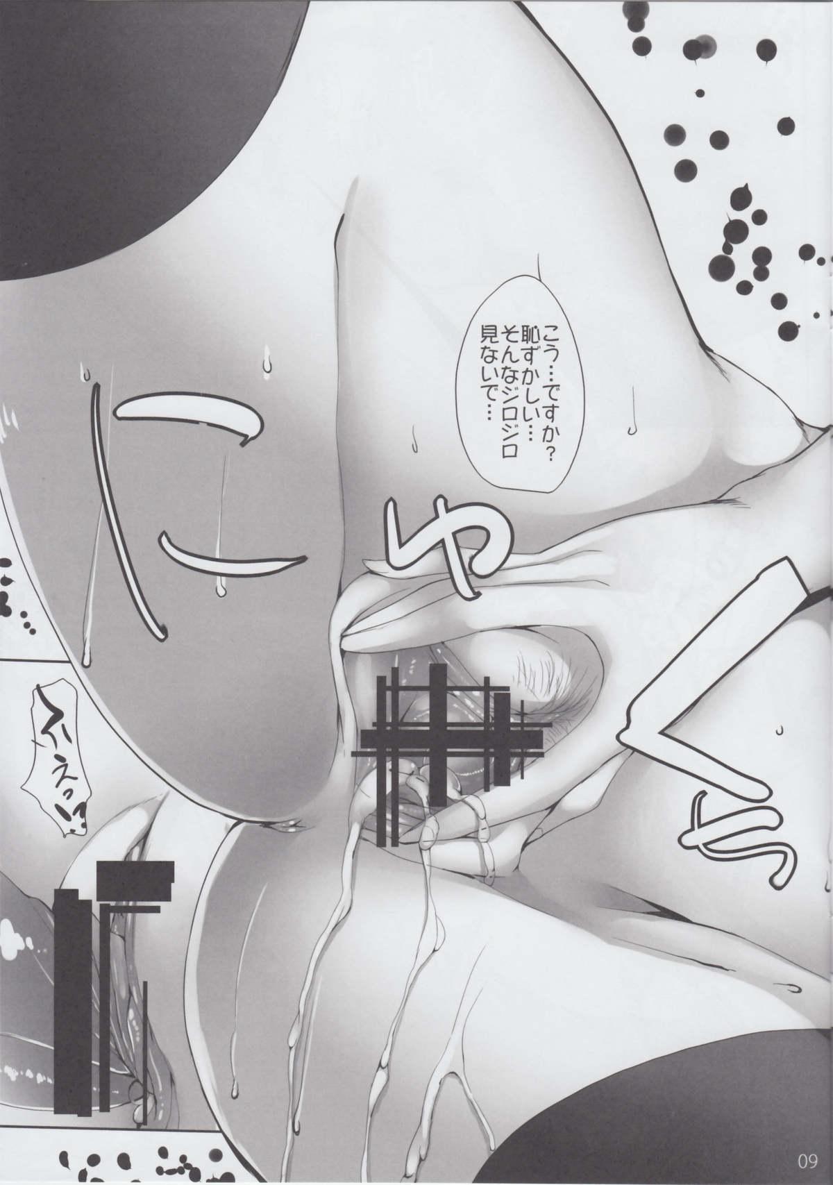 Kuro Isshoku 4man 8sen yen 7