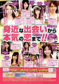 COMIC Tenma 2012-08 2
