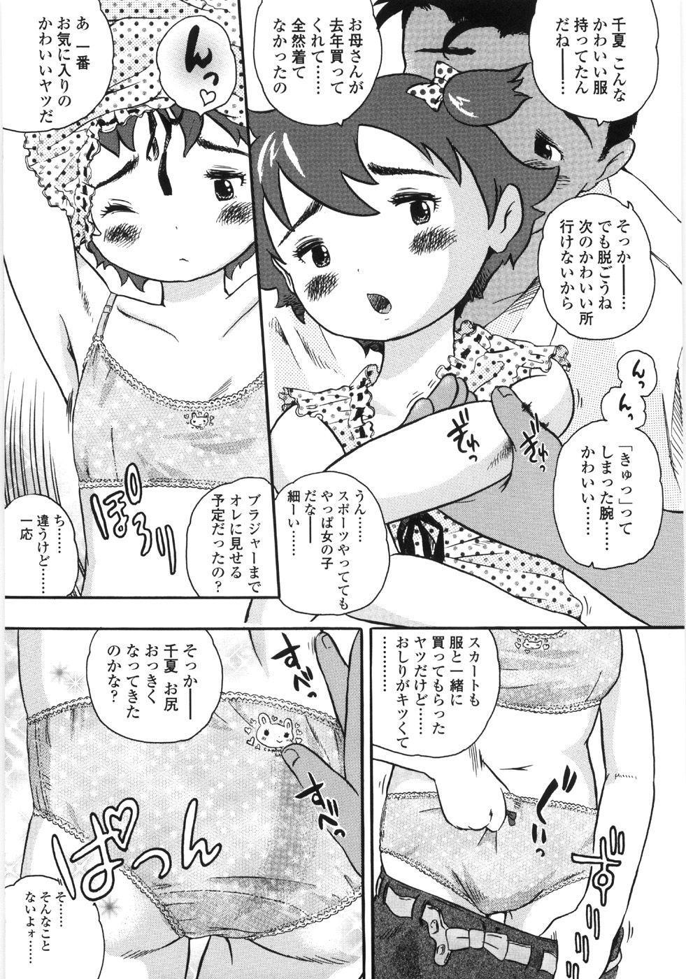 Shiawase Pants - Happy Pants 162