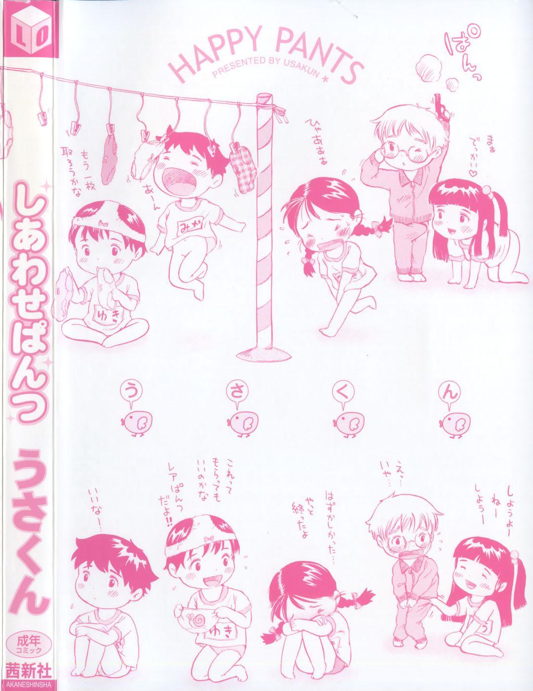 Shiawase Pants - Happy Pants 5