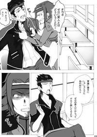ぎ・あ・す しましょ! 4