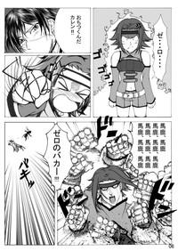ぎ・あ・す しましょ! 7