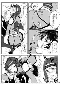 ぎ・あ・す しましょ! 9