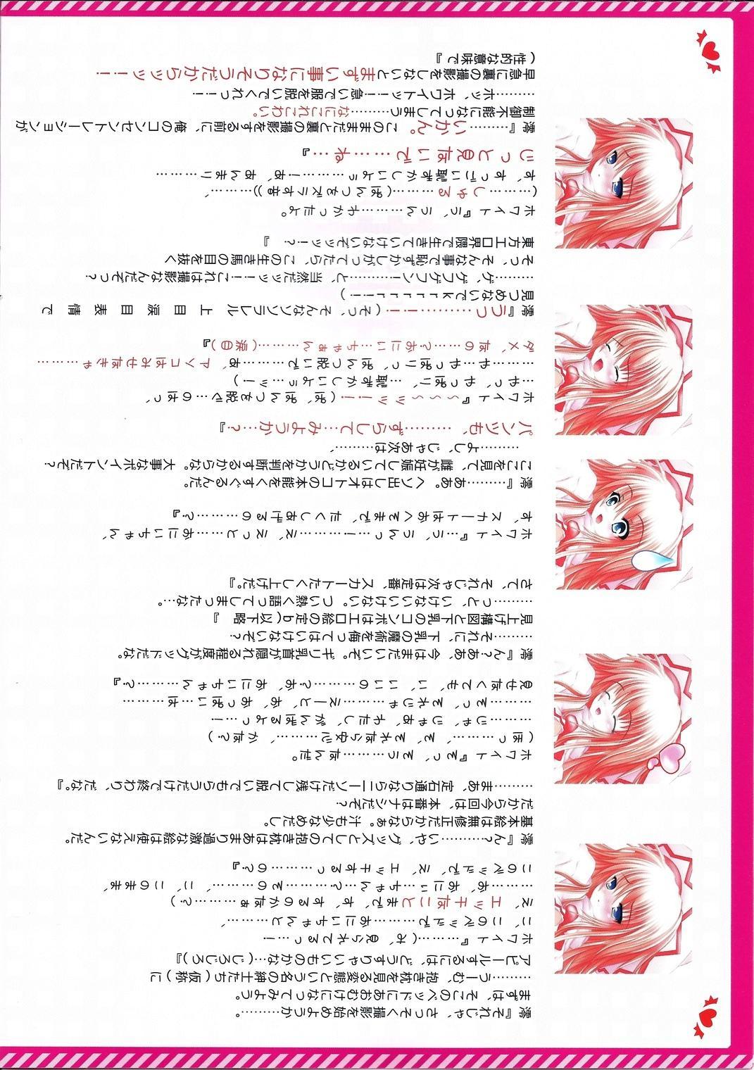Moe Touhou Gensoukyou - Touhou Shunkokusei EXTRA. 4