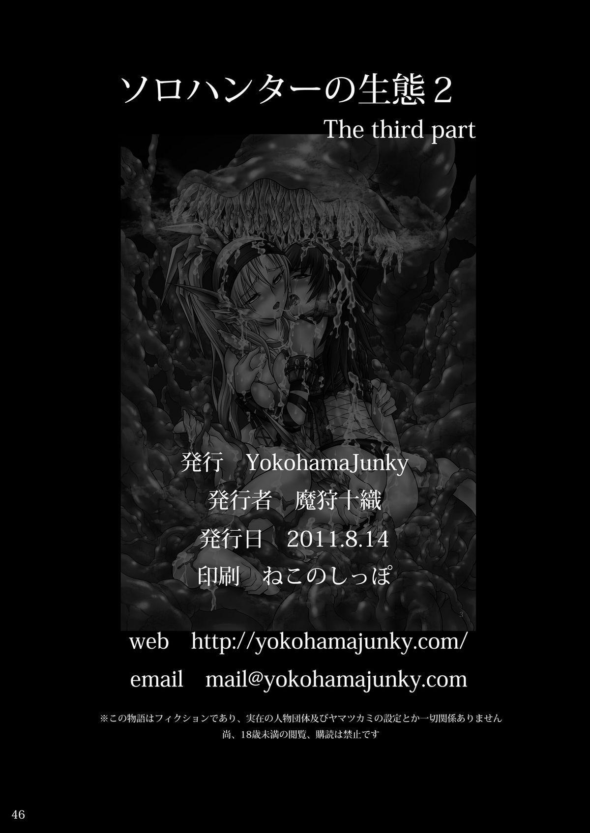Solo Hunter no Seitai 2 The third part 45