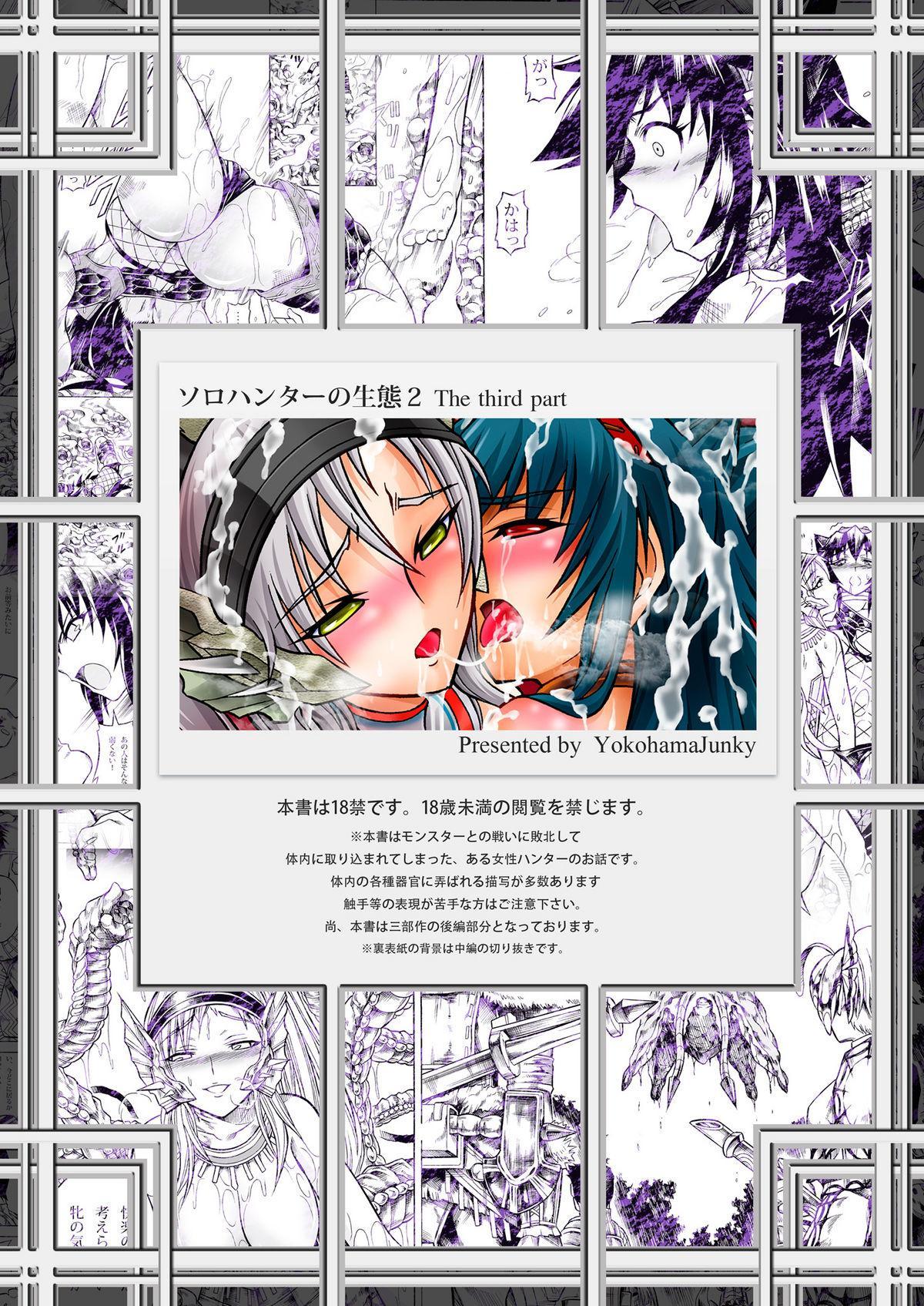 Solo Hunter no Seitai 2 The third part 47