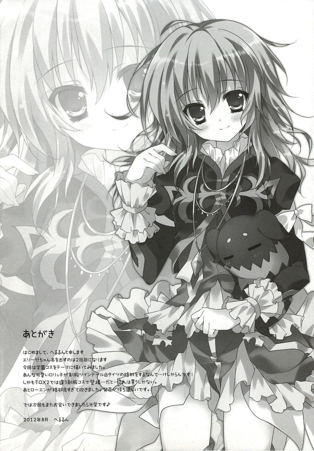 Elise-chan ga Itazura Sarechau Hon 15