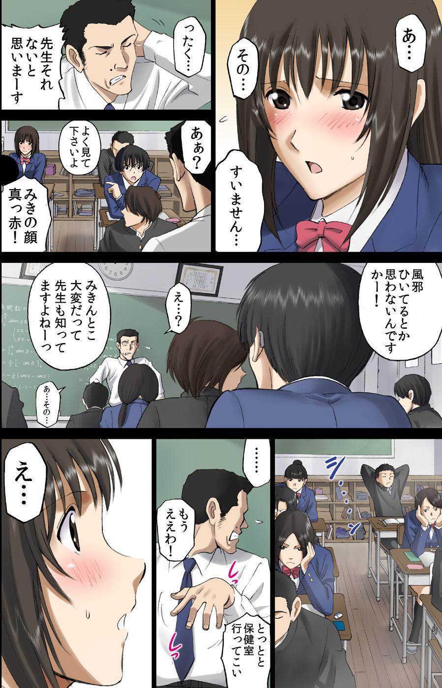 """[ACTIVA (SMAC)] Roshutsu Otome Voice comic """"Kounai Zenra wa Kousoku Ihan ~Hibino Miki~"""" [Digital] 2"""