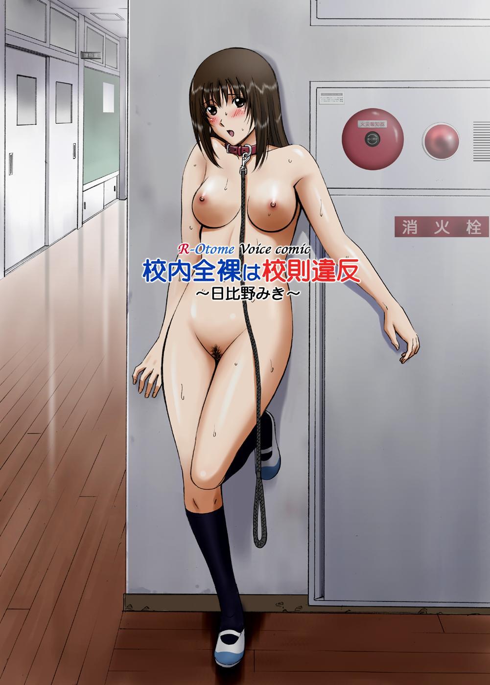 """[ACTIVA (SMAC)] Roshutsu Otome Voice comic """"Kounai Zenra wa Kousoku Ihan ~Hibino Miki~"""" [Digital] 45"""