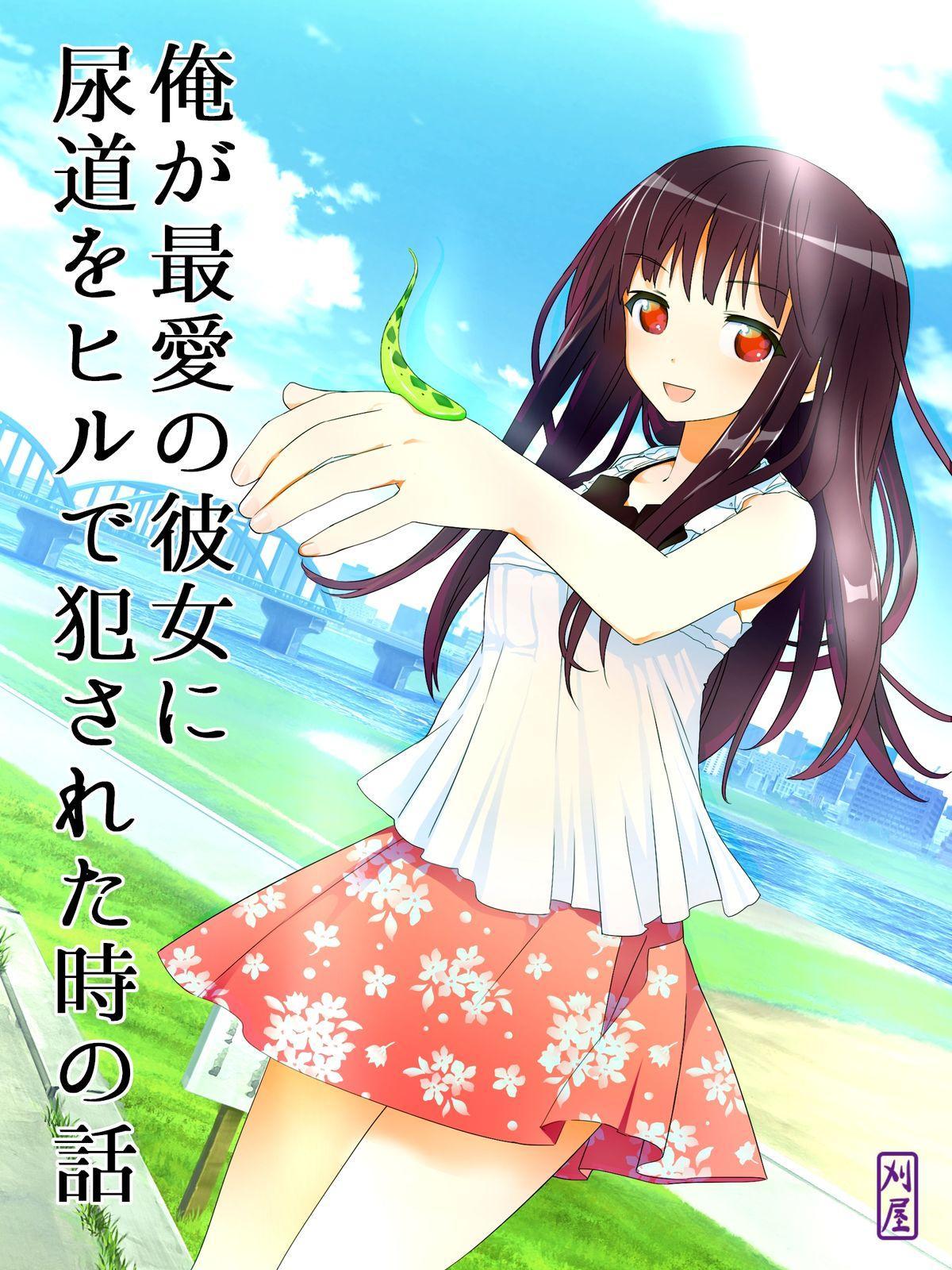 Ore ga Saiai no Kanojo ni Nyoudou wo Hiru de Okasareta Toki no Hanashi 0
