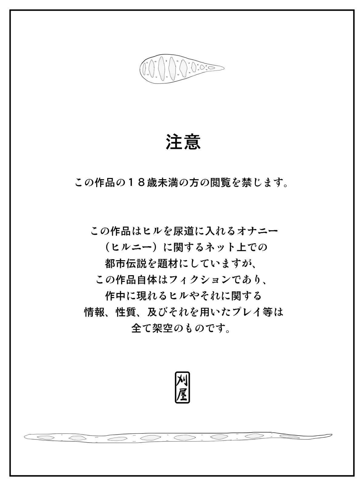 Ore ga Saiai no Kanojo ni Nyoudou wo Hiru de Okasareta Toki no Hanashi 1
