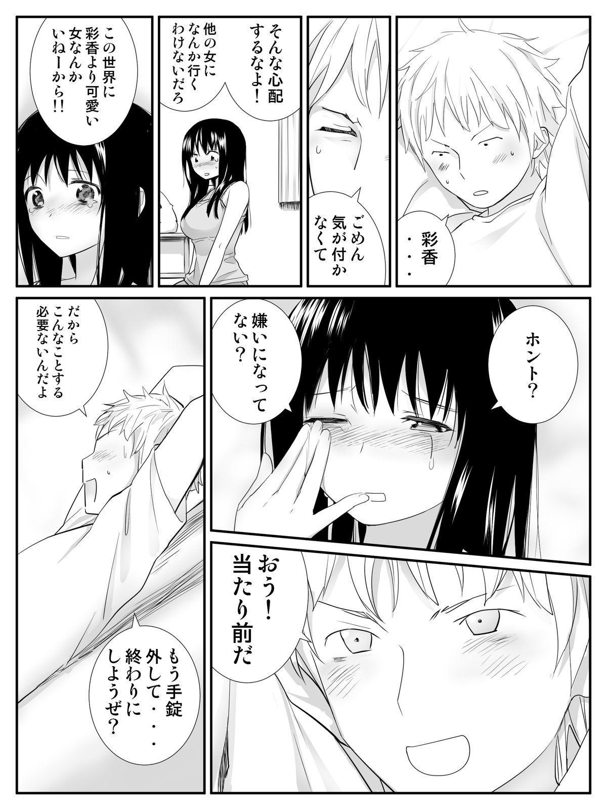 Ore ga Saiai no Kanojo ni Nyoudou wo Hiru de Okasareta Toki no Hanashi 22