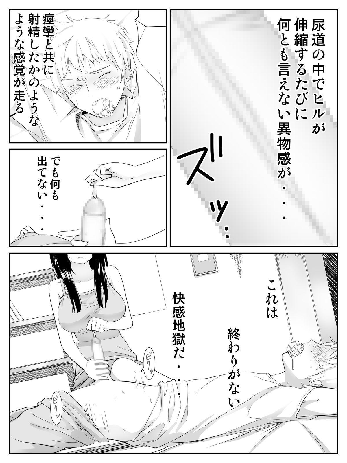 Ore ga Saiai no Kanojo ni Nyoudou wo Hiru de Okasareta Toki no Hanashi 28