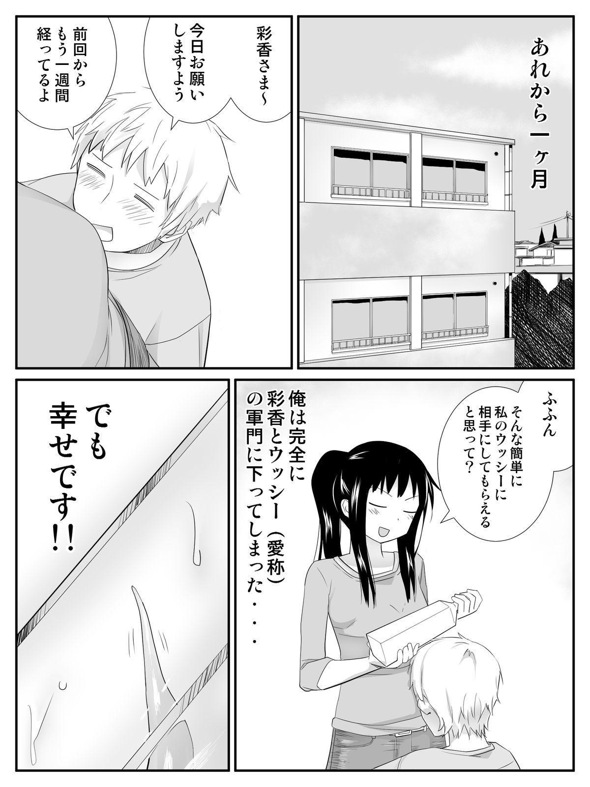 Ore ga Saiai no Kanojo ni Nyoudou wo Hiru de Okasareta Toki no Hanashi 37