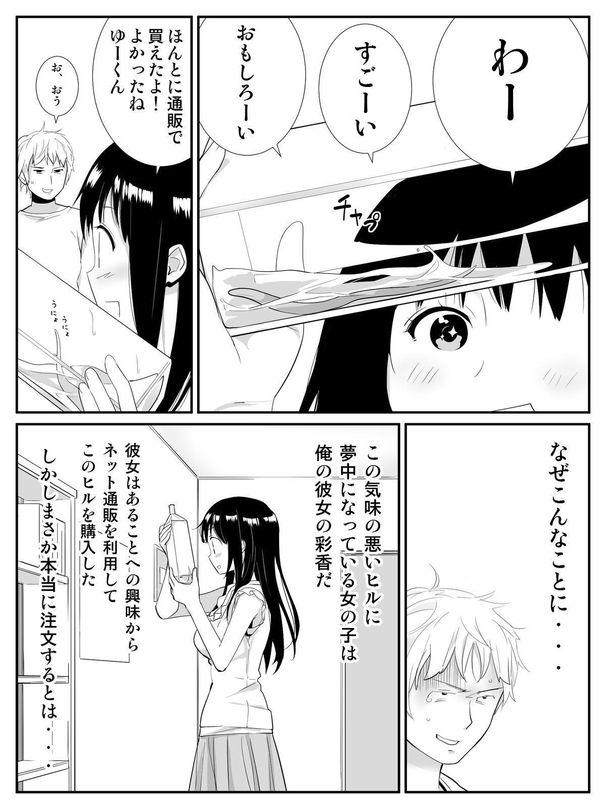 Ore ga Saiai no Kanojo ni Nyoudou wo Hiru de Okasareta Toki no Hanashi 3