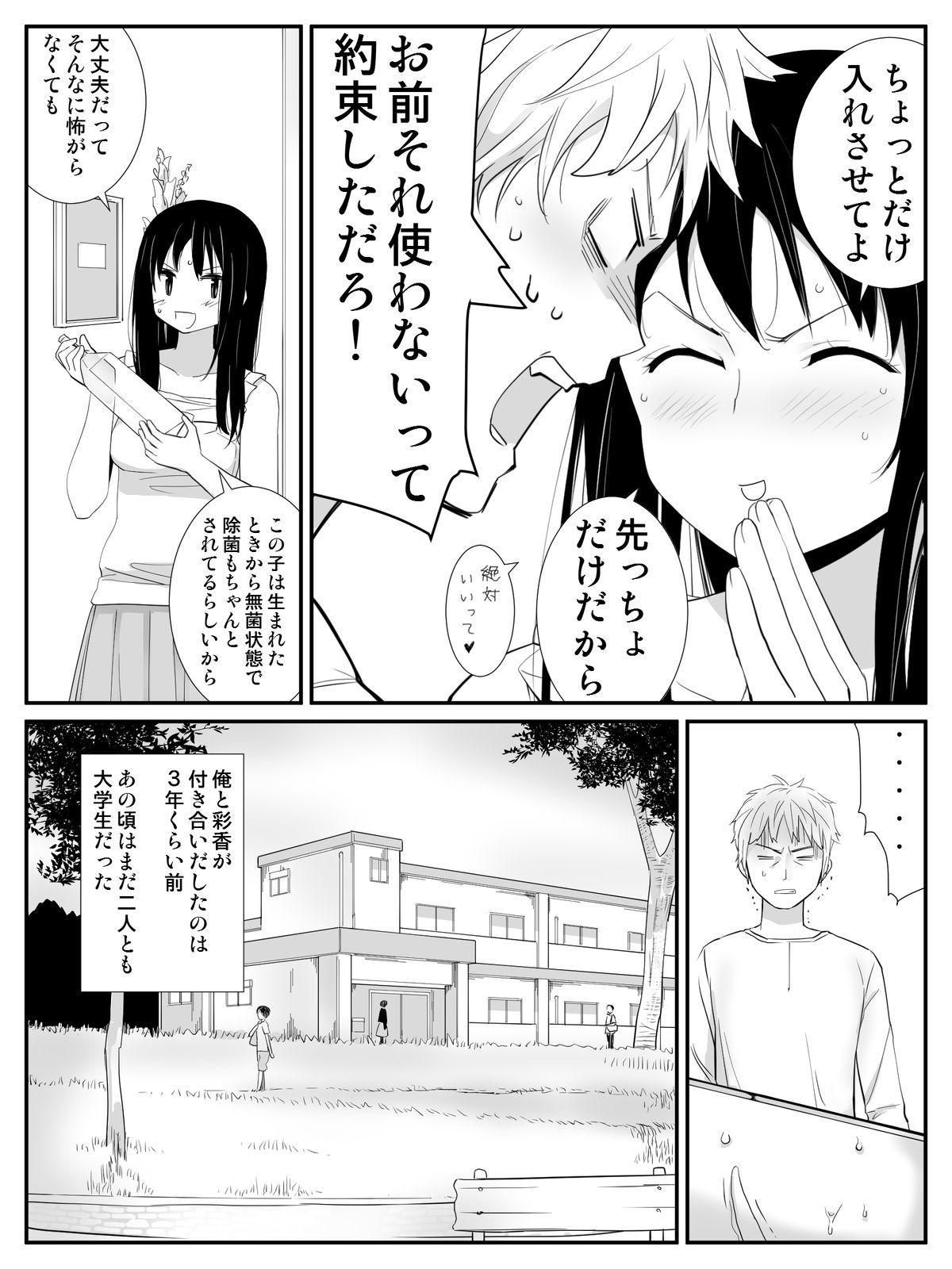 Ore ga Saiai no Kanojo ni Nyoudou wo Hiru de Okasareta Toki no Hanashi 5