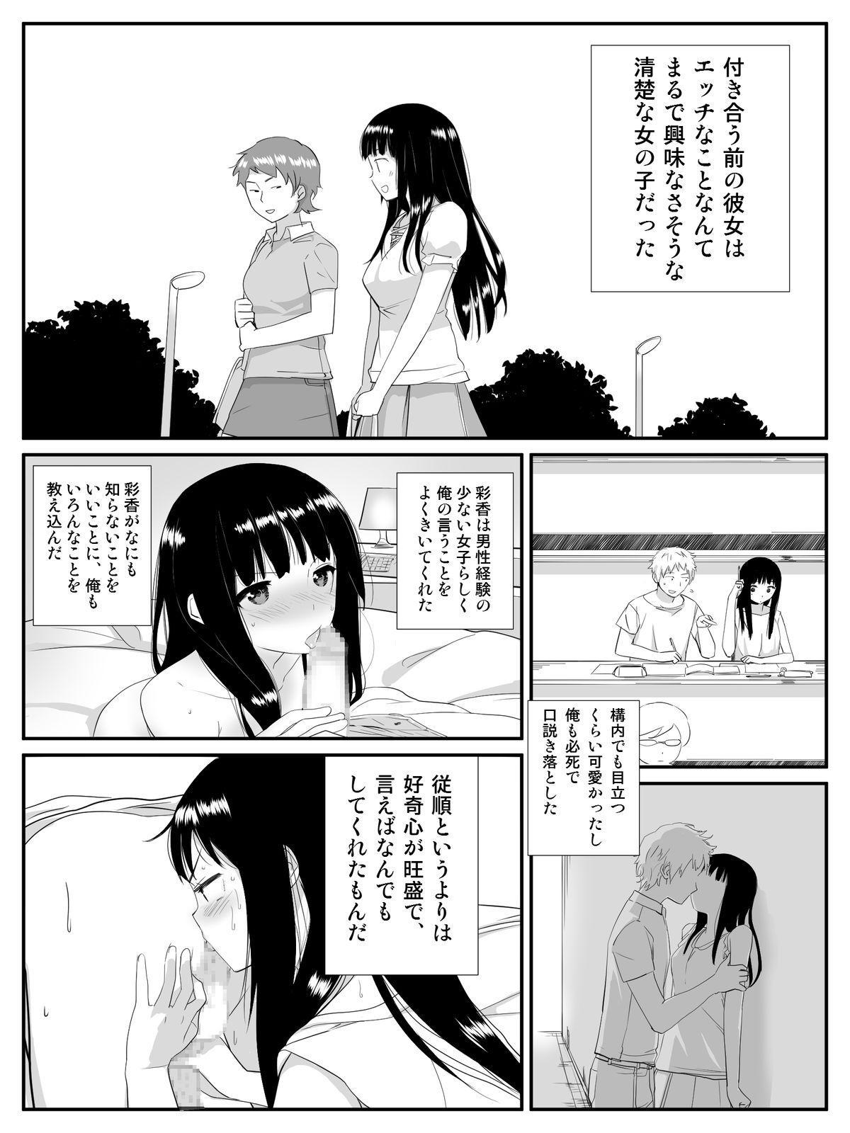 Ore ga Saiai no Kanojo ni Nyoudou wo Hiru de Okasareta Toki no Hanashi 6