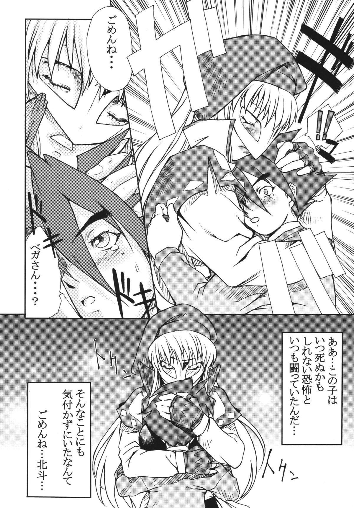 Ketsu! Megaton Four 17