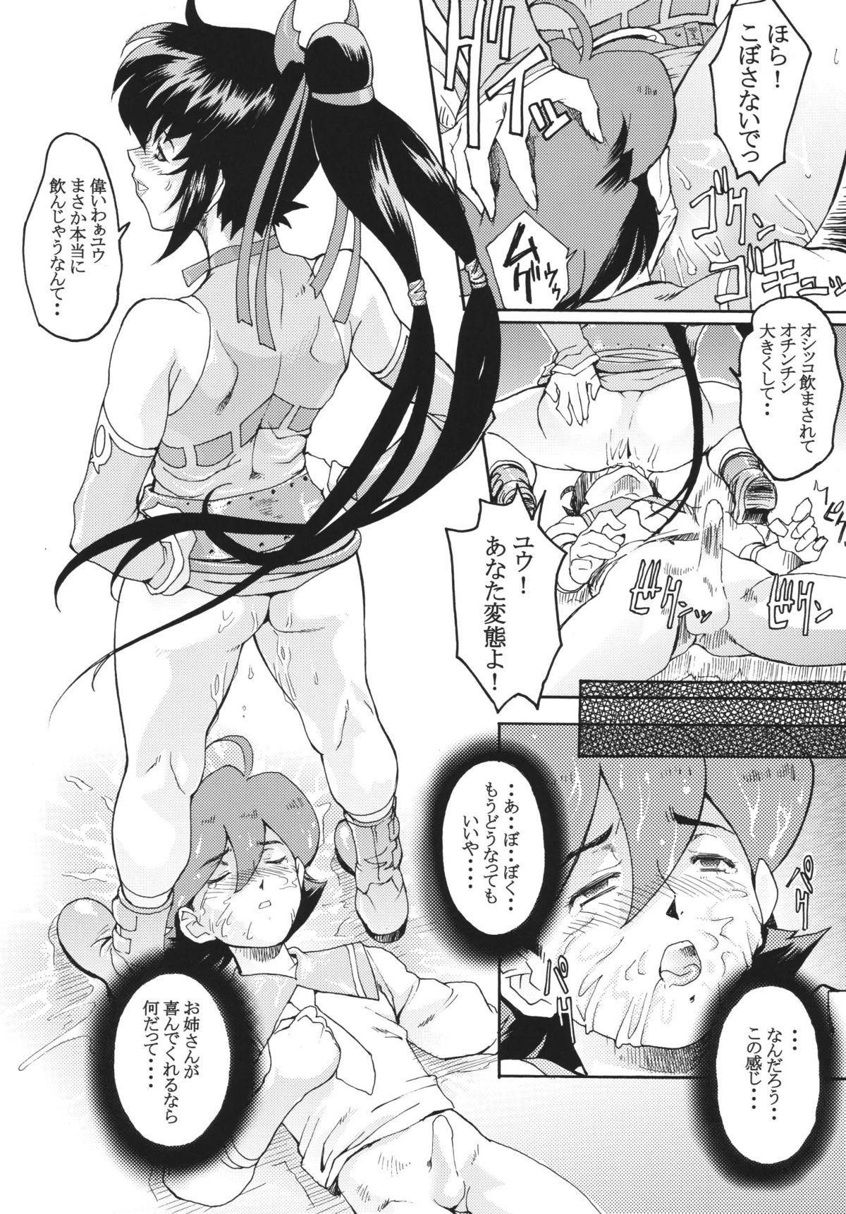 Ketsu! Megaton Four 37