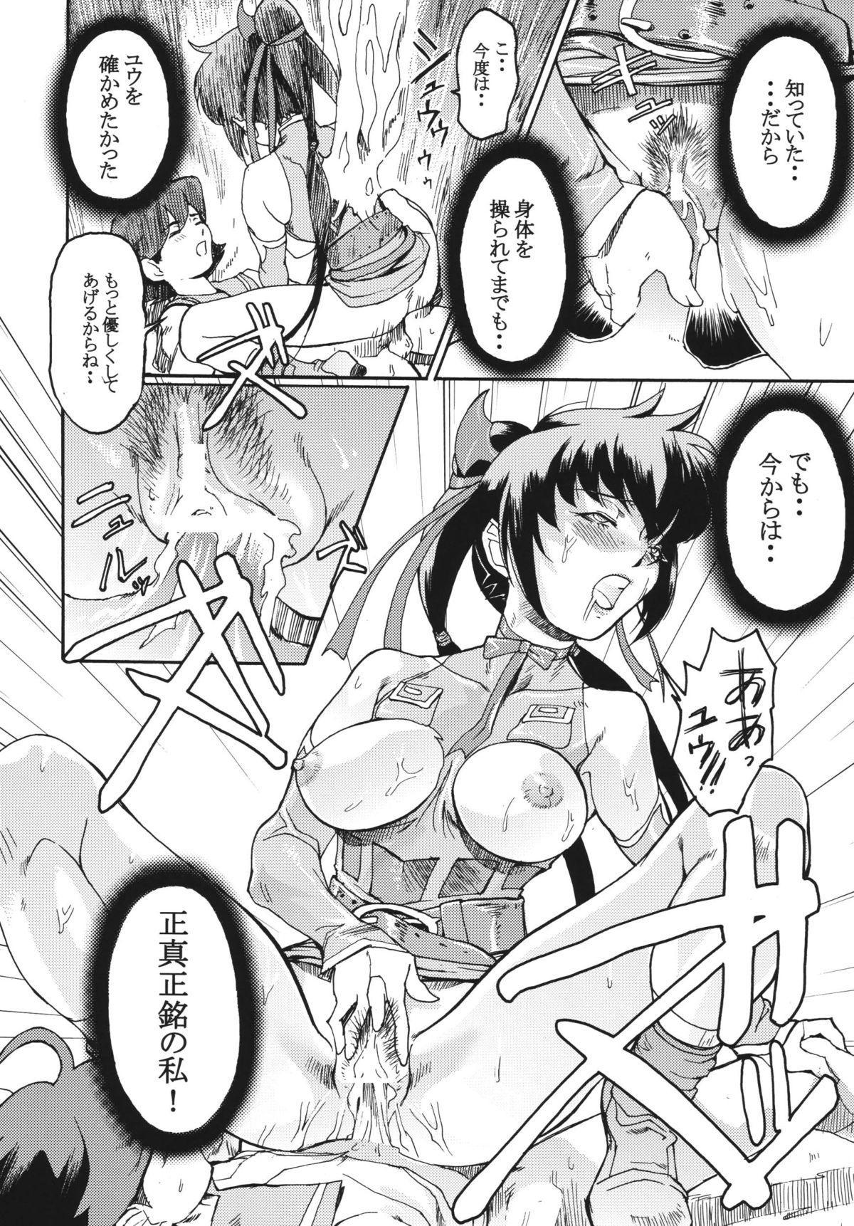 Ketsu! Megaton Four 39