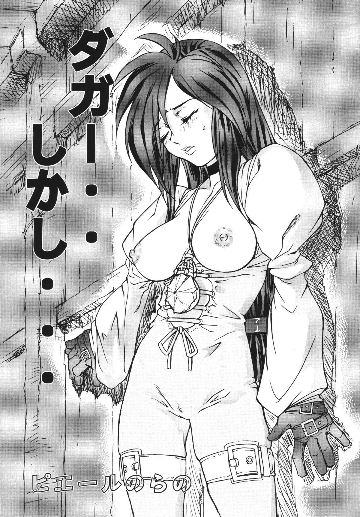 Ketsu! Megaton Four 42