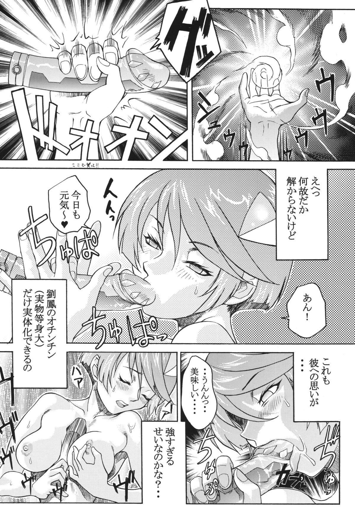 Ketsu! Megaton Four 62