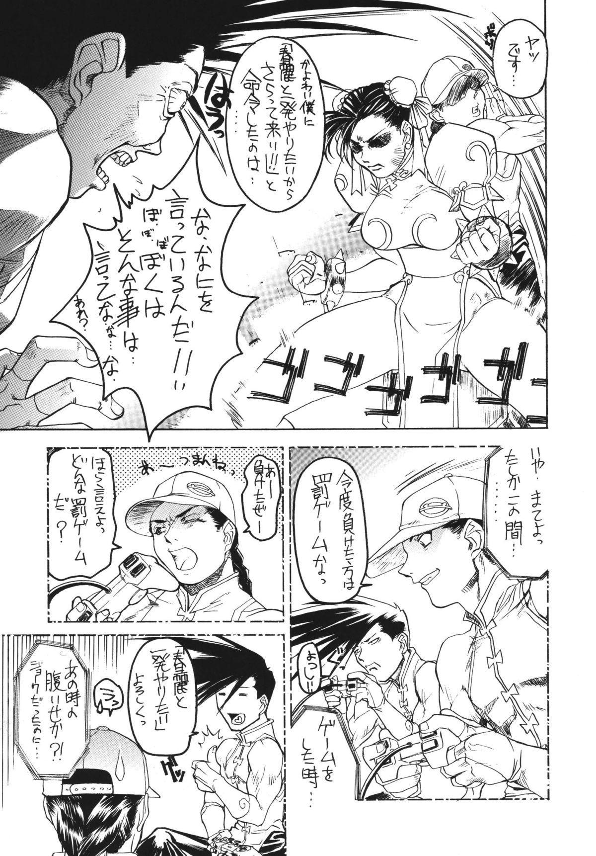 Ketsu! Megaton Four 6