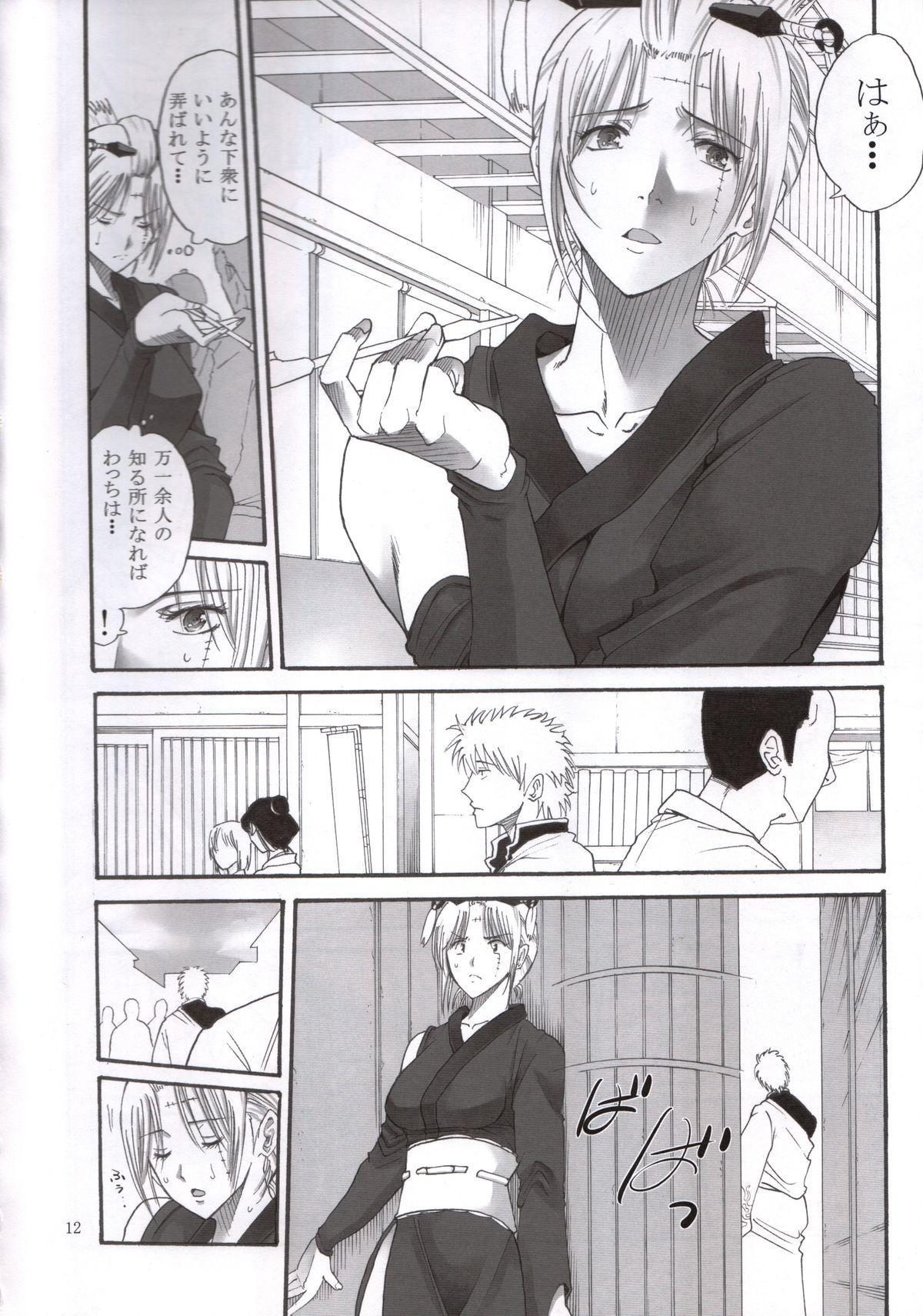 Tsukuyo-san ga Iyarashii Koto o Sarete shimau Hanashi 2 10
