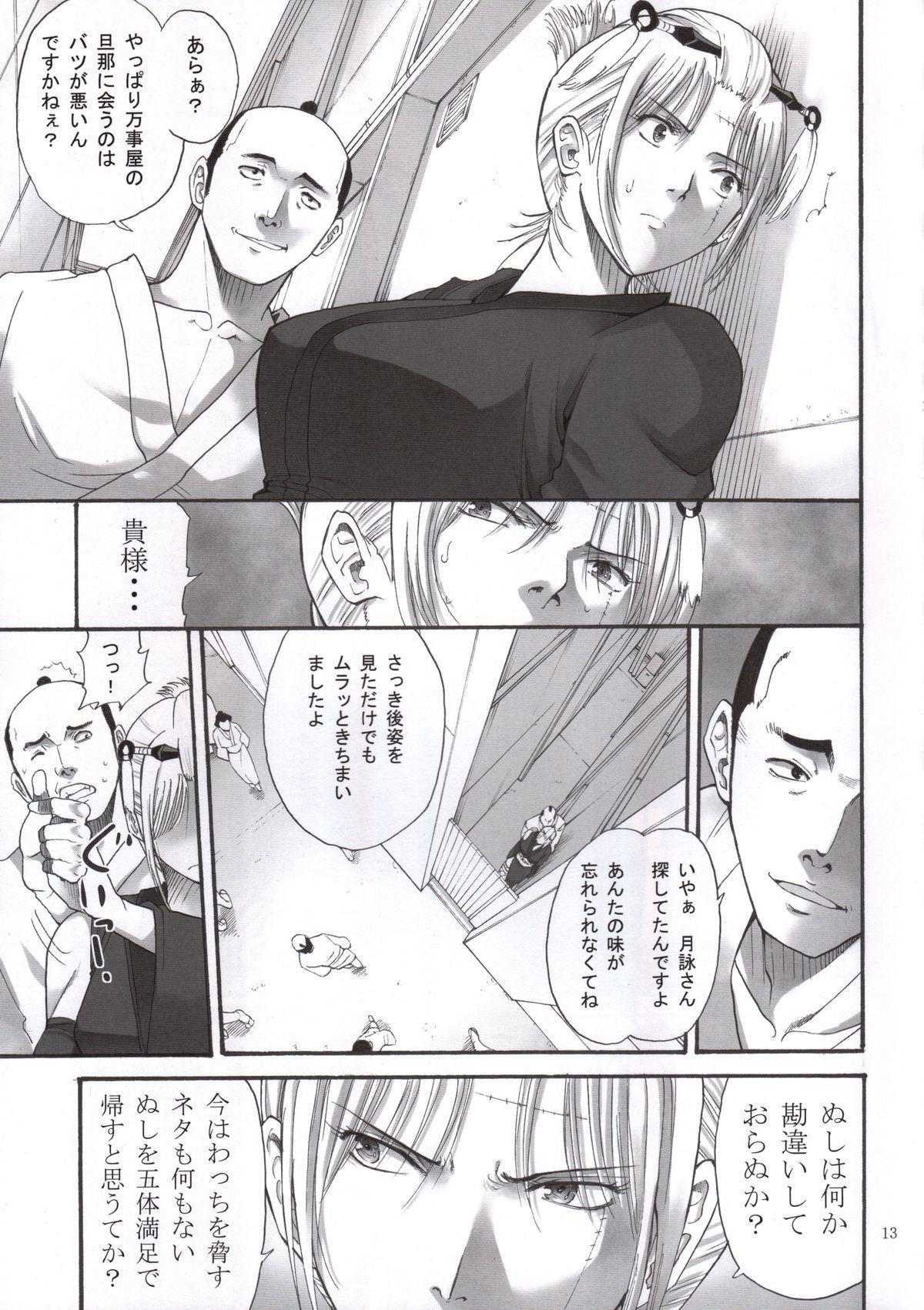 Tsukuyo-san ga Iyarashii Koto o Sarete shimau Hanashi 2 11