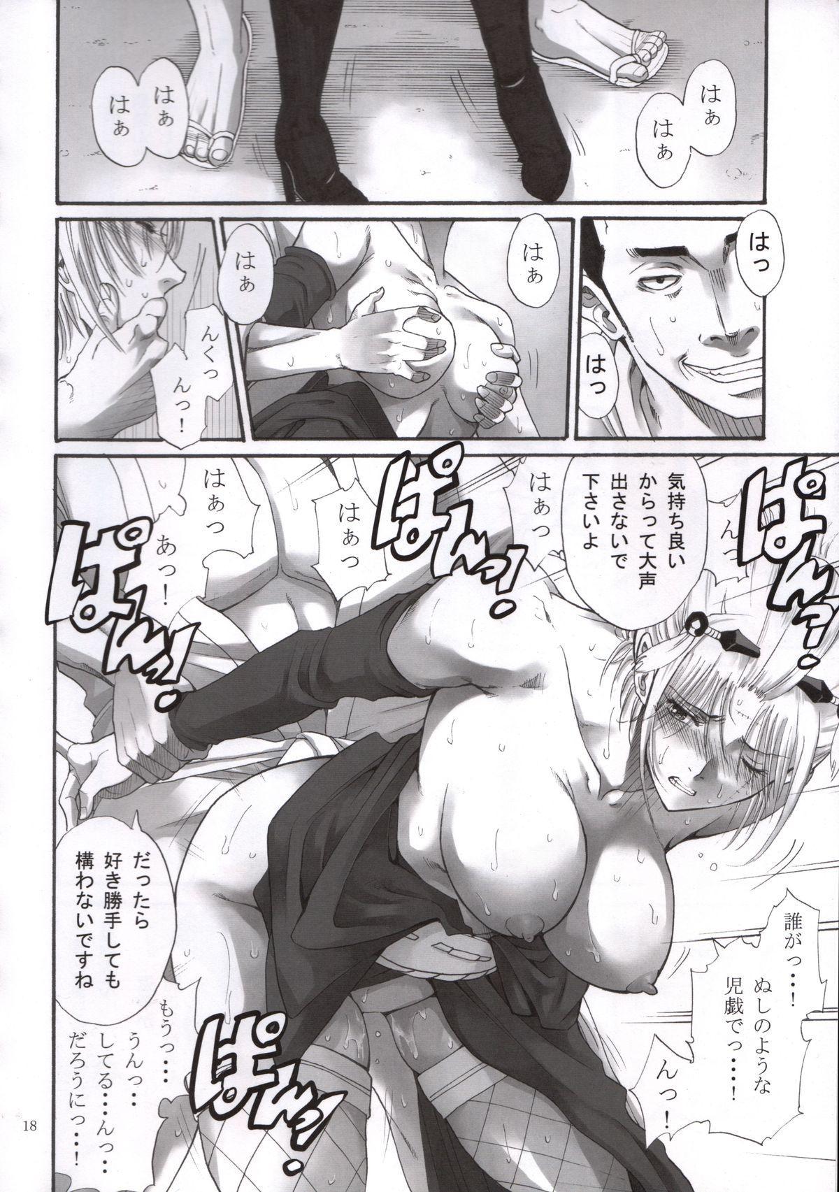 Tsukuyo-san ga Iyarashii Koto o Sarete shimau Hanashi 2 16
