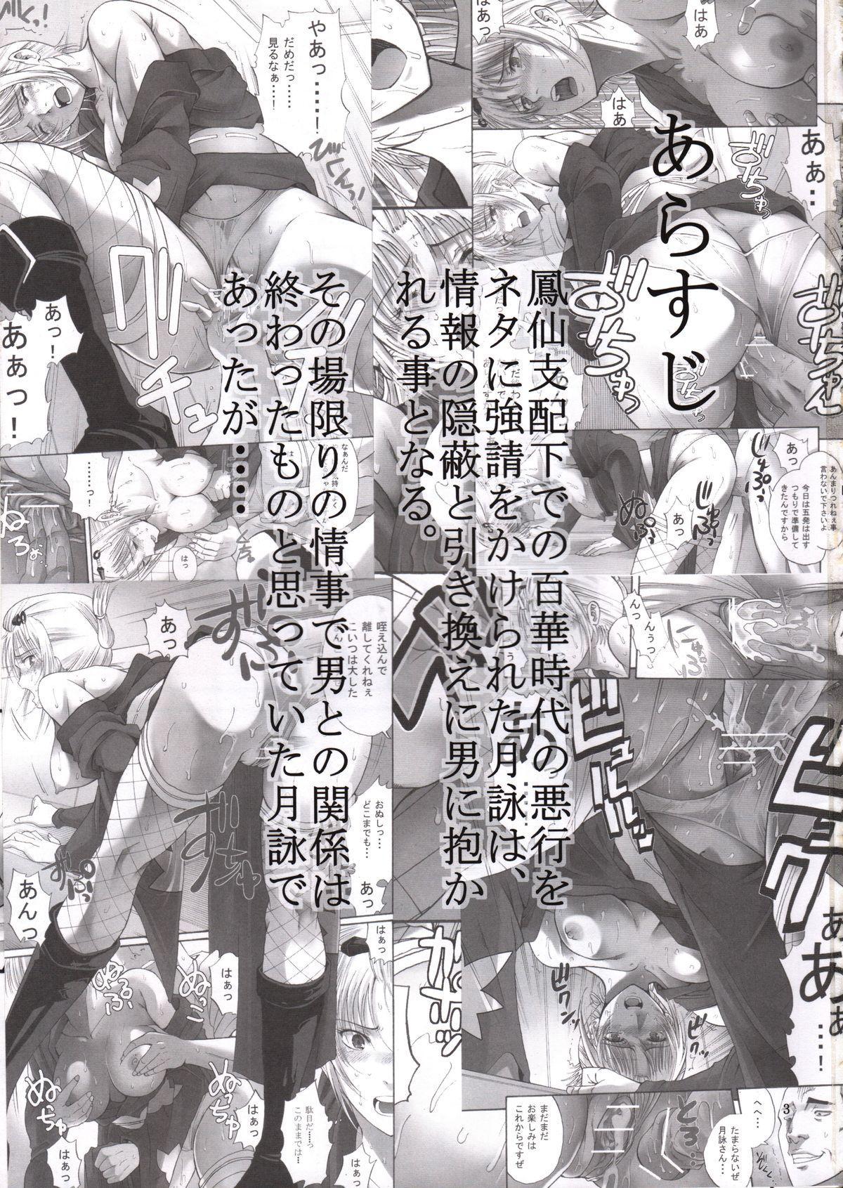 Tsukuyo-san ga Iyarashii Koto o Sarete shimau Hanashi 2 1