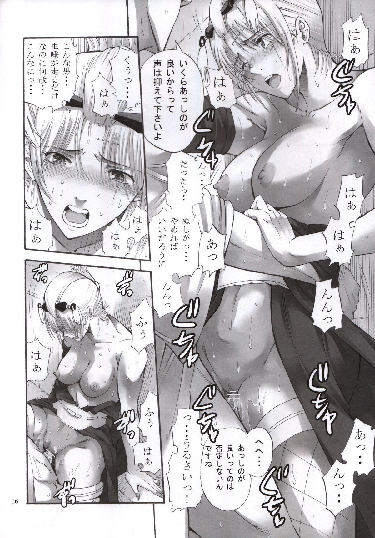 Tsukuyo-san ga Iyarashii Koto o Sarete shimau Hanashi 2 24