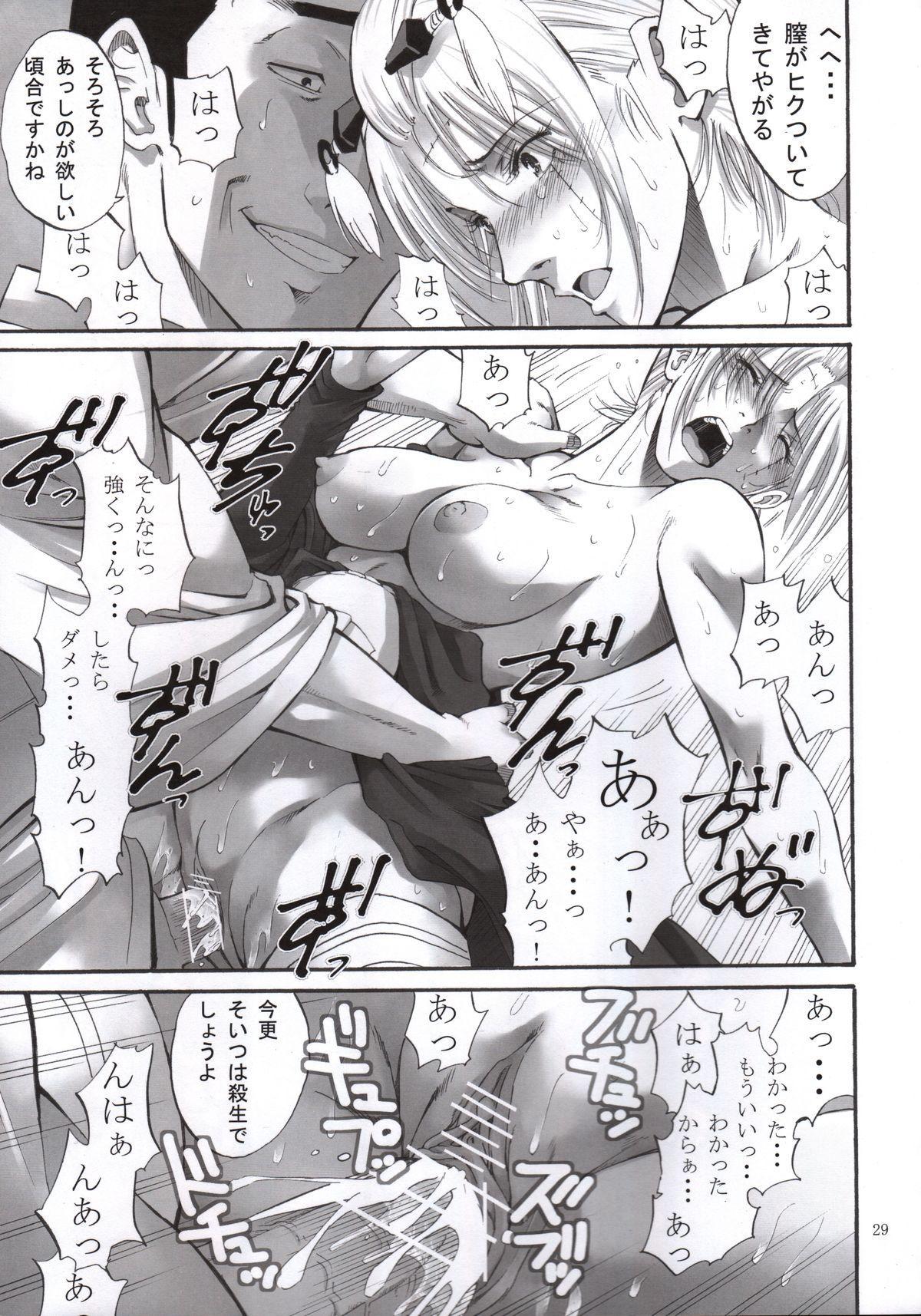 Tsukuyo-san ga Iyarashii Koto o Sarete shimau Hanashi 2 27