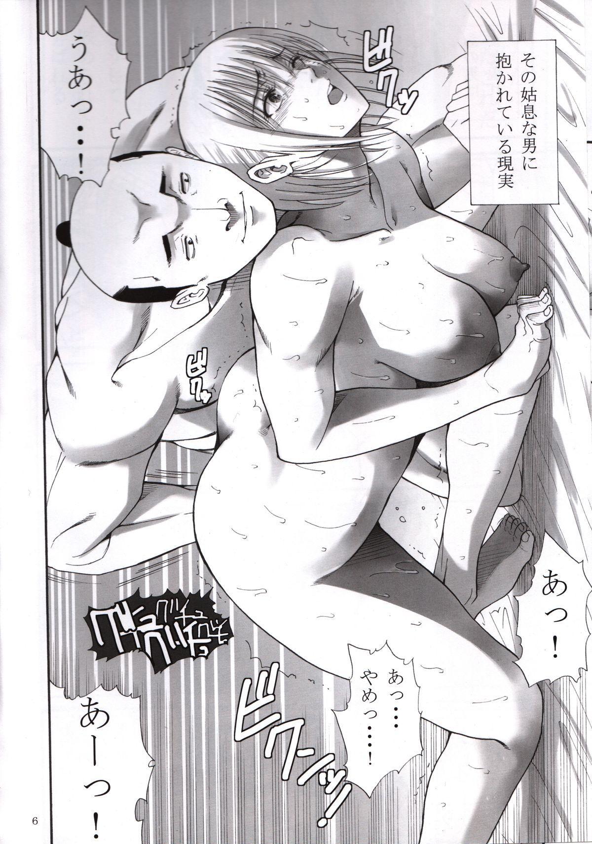 Tsukuyo-san ga Iyarashii Koto o Sarete shimau Hanashi 2 4