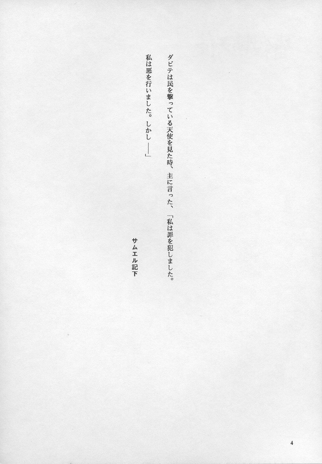 Minagoroshi no Tenshi 3