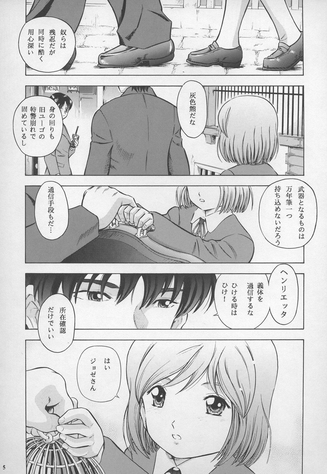 Minagoroshi no Tenshi 4