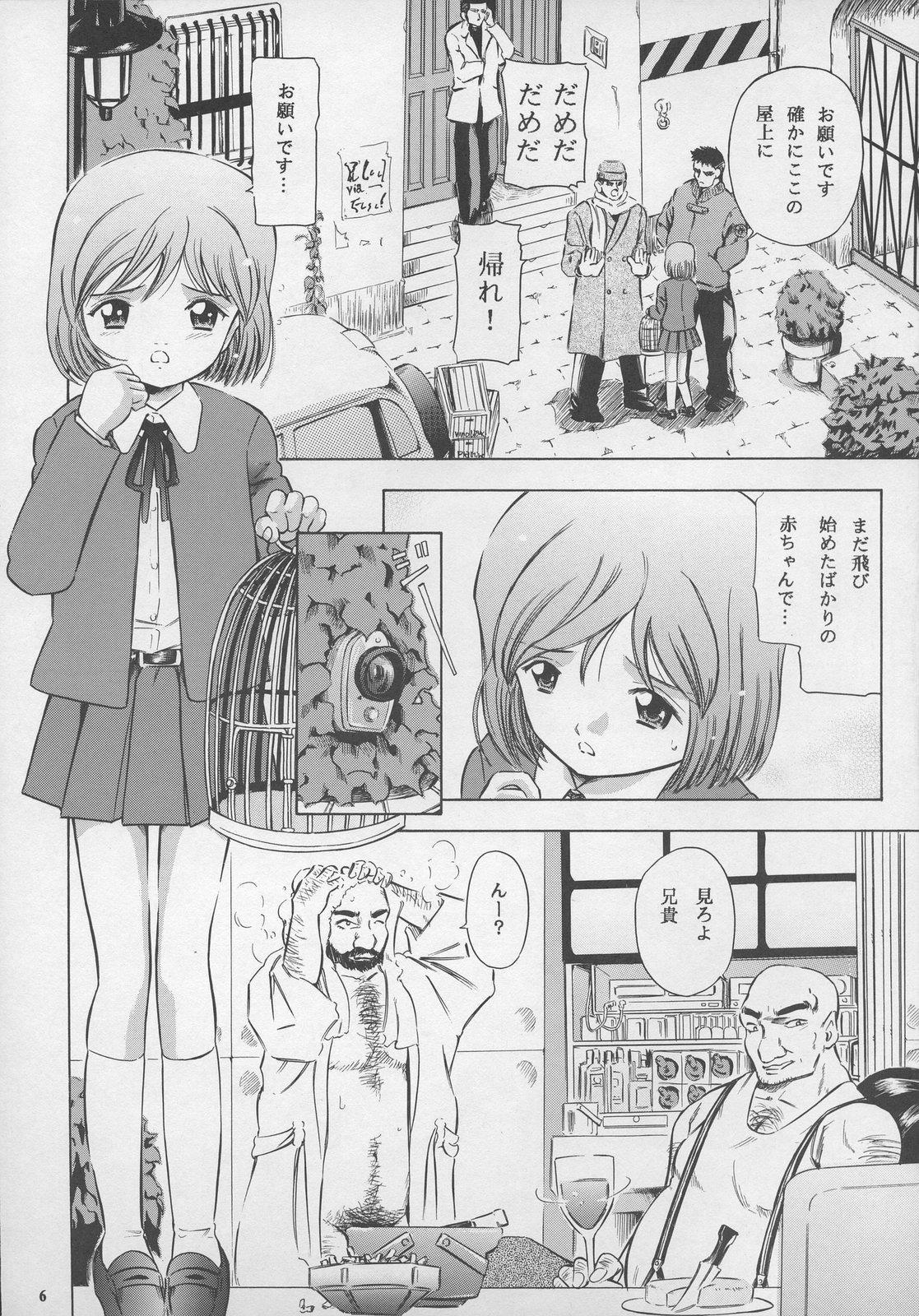 Minagoroshi no Tenshi 5