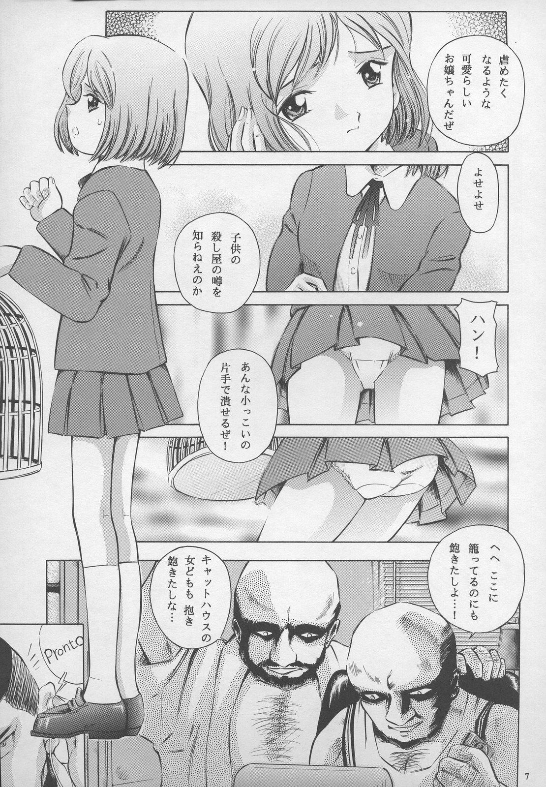 Minagoroshi no Tenshi 6