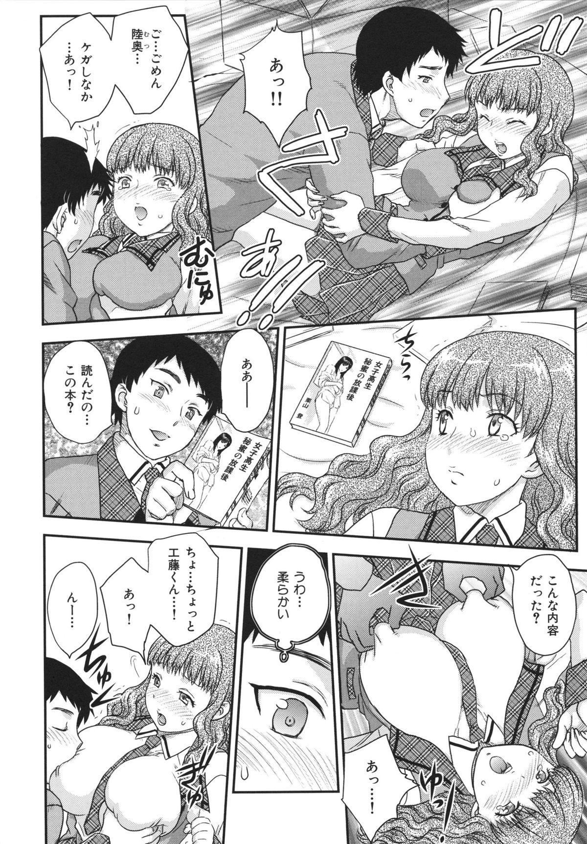 Binyuu Shoujo to Ennyuu Mama 99