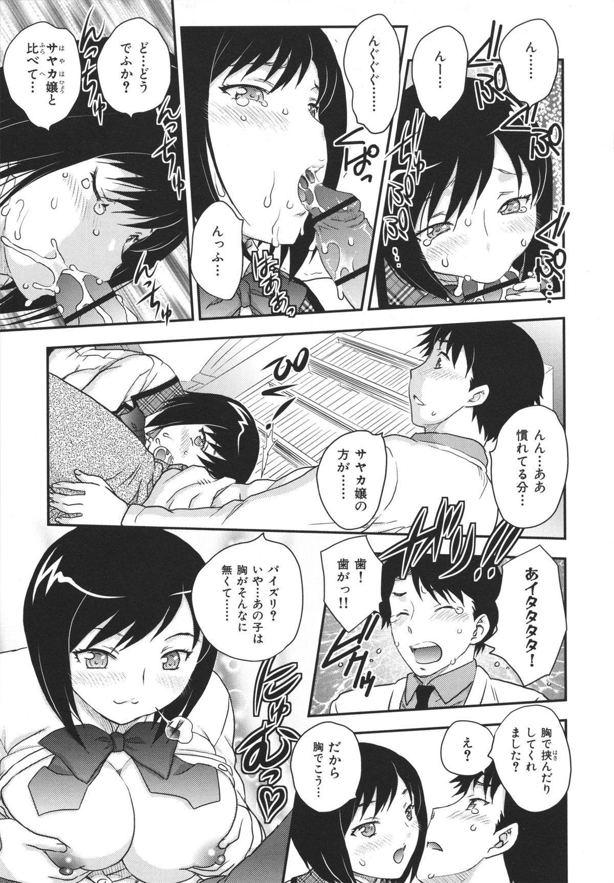 Binyuu Shoujo to Ennyuu Mama 10