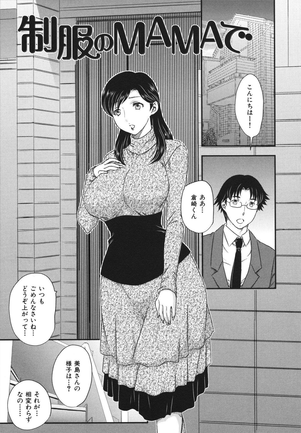 Binyuu Shoujo to Ennyuu Mama 110