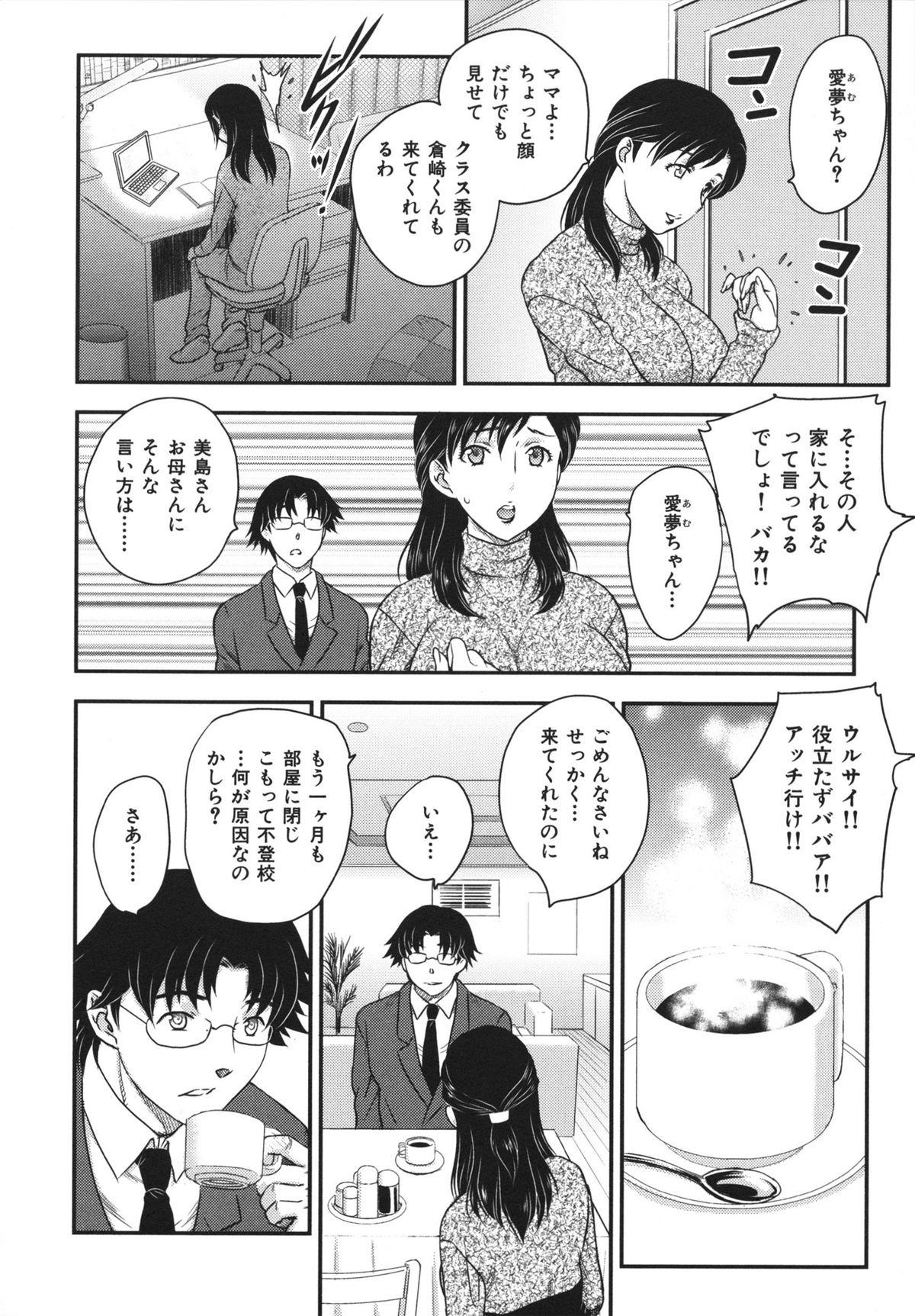 Binyuu Shoujo to Ennyuu Mama 111