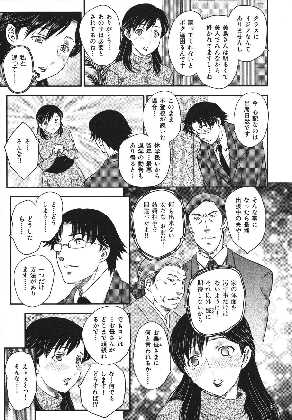 Binyuu Shoujo to Ennyuu Mama 112