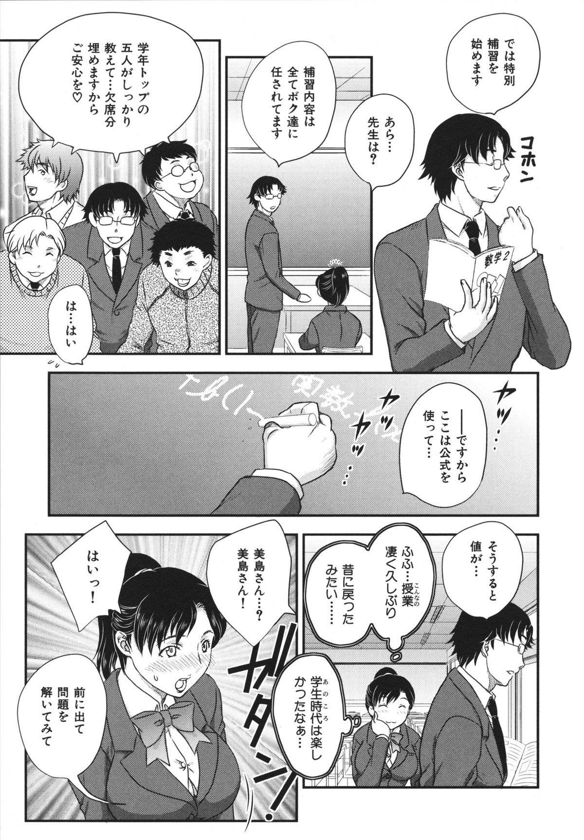 Binyuu Shoujo to Ennyuu Mama 114