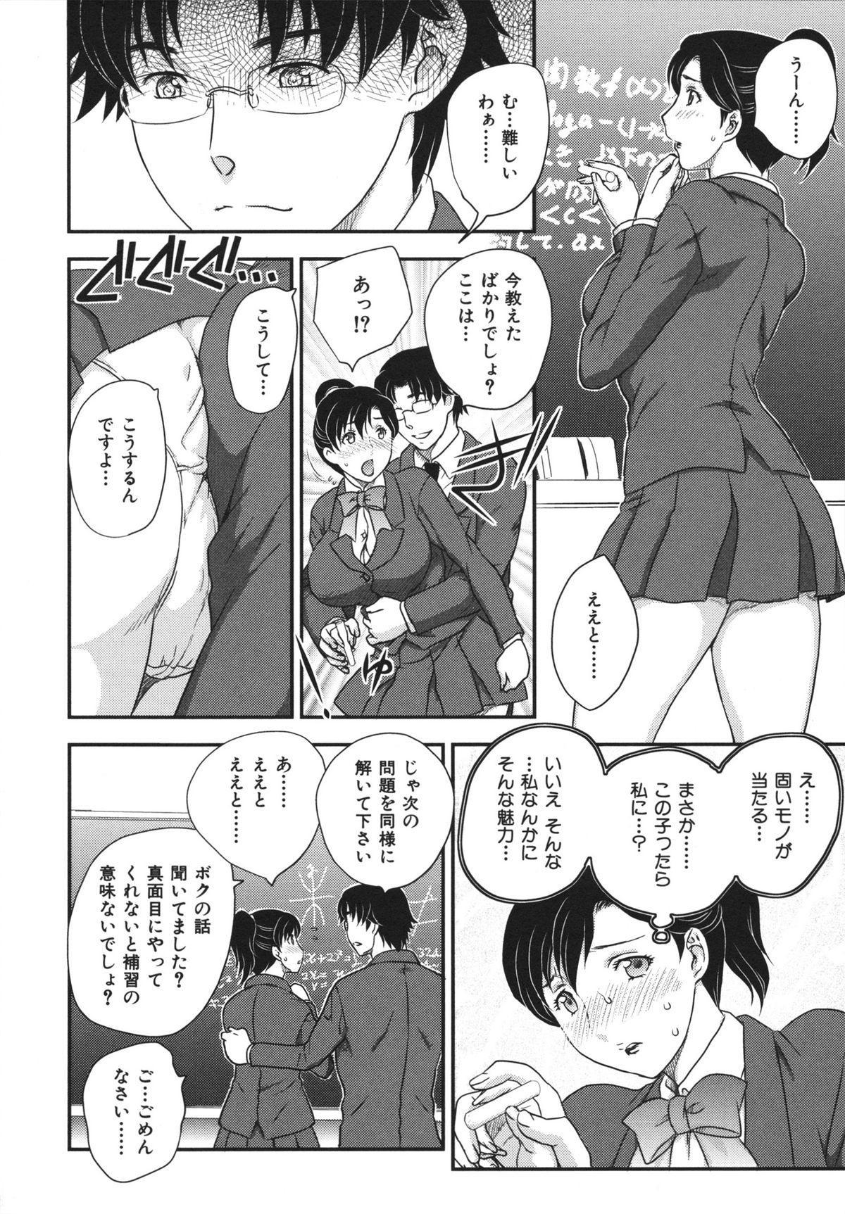 Binyuu Shoujo to Ennyuu Mama 115
