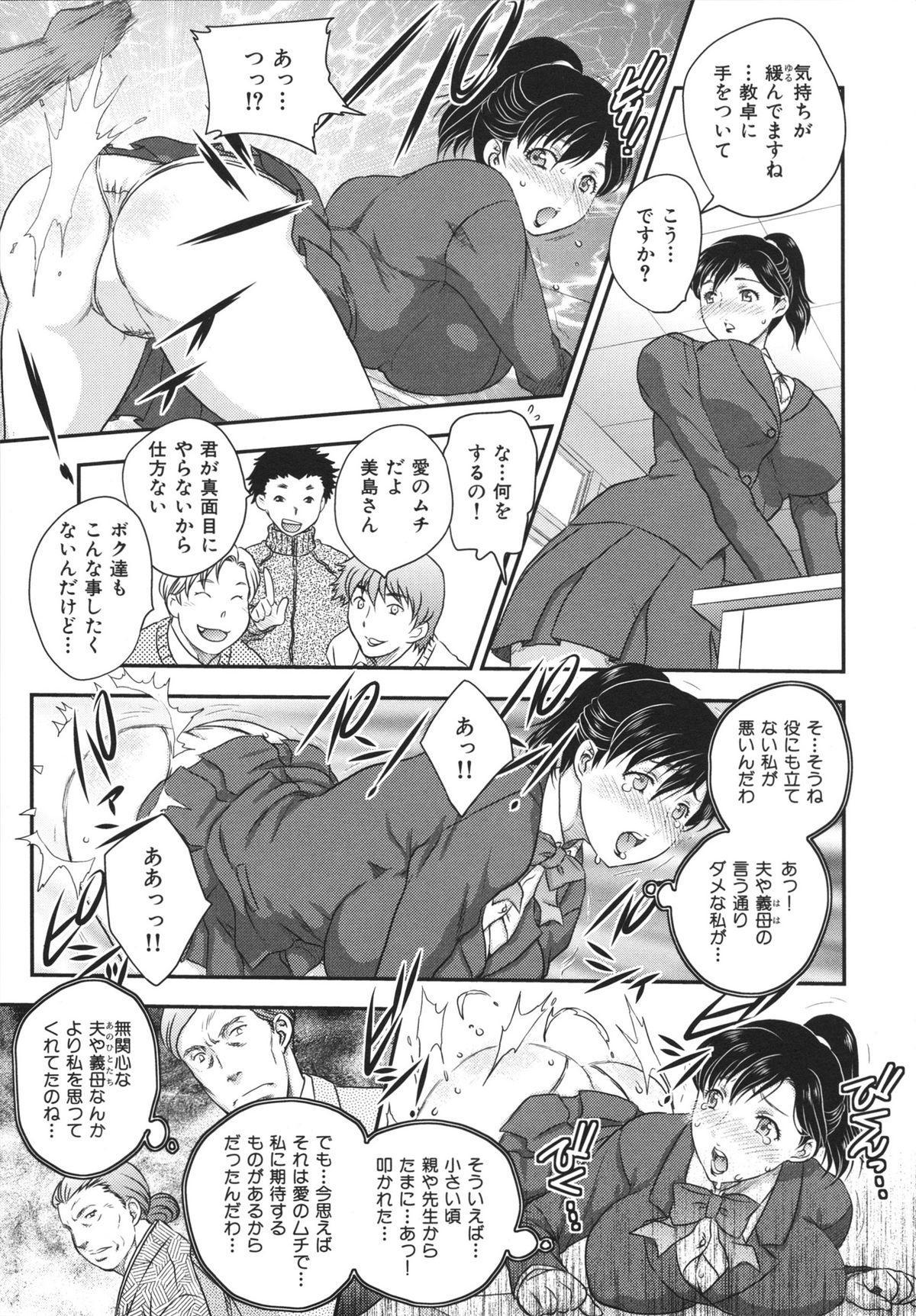 Binyuu Shoujo to Ennyuu Mama 116